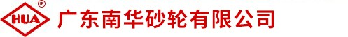 广东南华砂轮有限公司