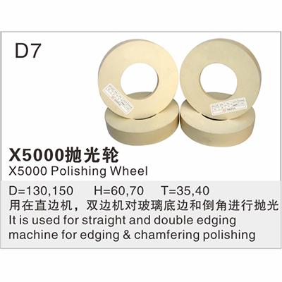 X5000抛光轮