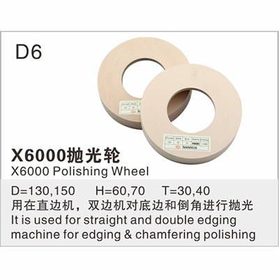 X6000抛光轮