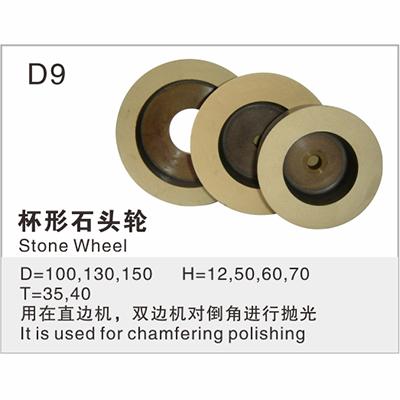 杯形石头轮