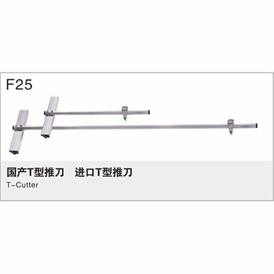 国产T型推刀、进口T型推刀